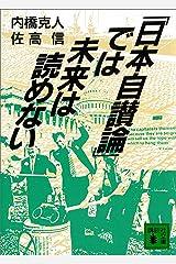 「日本自讃論」では未来は読めない (講談社文庫) Kindle版