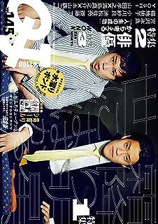 Quick Japan(クイック・ジャパン)Vol.145  2019年8月発売号 [雑誌]