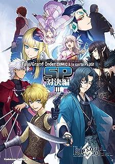 Fate/Grand Order コミックアラカルト PLUS! SP 対決編II (角川コミックス・エース)
