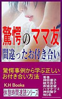 kyougakunomamatomo matigattaotukiai: kyougakujireikara manabu tadasii mamatomo otukiaihouhou kyuukeijikansokudokusiri-zu (kitoxunhandobukkusu) (Japanese Edition)