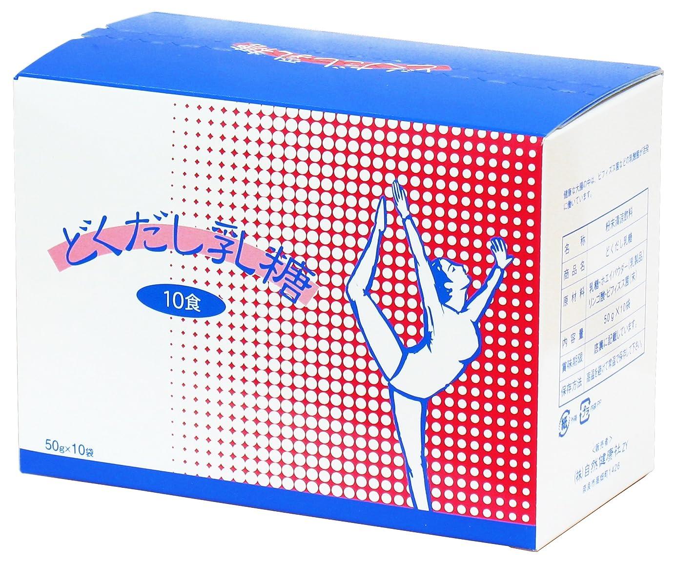 地理資本主義支出自然健康社 どくだし乳糖?箱 50g×10袋 アルミ袋小分け包装