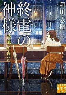 終電の神様 台風の夜に (実業之日本社文庫)