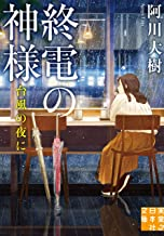 表紙: 終電の神様 台風の夜に (実業之日本社文庫) | 阿川 大樹