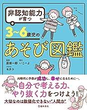 表紙: 非認知能力が育つ 3~6歳児のあそび図鑑 (池田書店) | いこーよ
