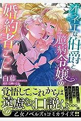 オネエな伯爵と臆病令嬢の婚約者ごっこ (乙女ドルチェ・コミックス) Kindle版