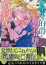 オネエな伯爵と臆病令嬢の婚約者ごっこ (乙女ドルチェ・コミックス)
