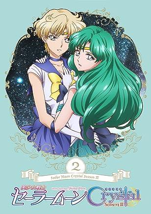 「美少女戦士セーラームーンCrystal Season 3」 DVD【通常版】第2巻