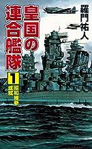 表紙: 皇国の連合艦隊(1)昭和維新成就 (コスモノベルズ) | 羅門祐人