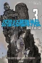 彷徨える艦隊 外伝3 勝利を導く剣 (ハヤカワ文庫SF)