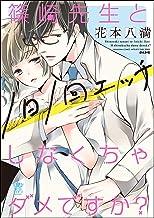 表紙: 篠崎先生と1日1回エッチしなくちゃダメですか? (蜜恋ティアラ) | 花本八満