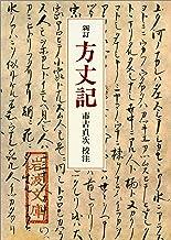 表紙: 新訂 方丈記 (岩波文庫)   市古 貞次