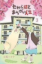 表紙: たわら猫とまちがい人生 (3) | 日高トラ子