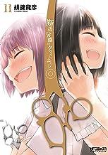 表紙: 断裁分離のクライムエッジ 11 (MFコミックス アライブシリーズ) | 緋鍵 龍彦