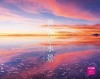 カレンダー2021壁掛け 世界の水景カレンダー 2021(ネコ・パブリッシング) ([カレンダー])