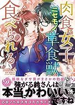 表紙: 肉食系女子はニセモノ草食獣においしく食べられる (乙女ドルチェ・コミックス) | 風樹みずき