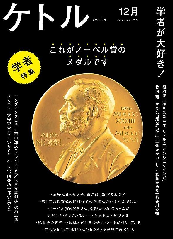 段落パイ消化器ケトル Vol.10 2012年12月発売号 [雑誌]