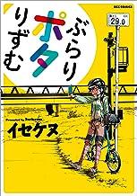 表紙: ぶらりポタりずむ (REXコミックス)   イセケヌ