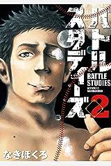 バトルスタディーズ(2) (モーニングコミックス) Kindle版