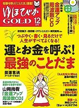 表紙: ゆほびかGOLD 12月号 [雑誌] | ゆほびかGOLD