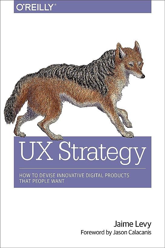 緊張する懐お肉UX Strategy: How to Devise Innovative Digital Products that People Want (English Edition)
