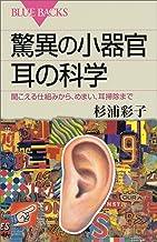 表紙: 驚異の小器官 耳の科学 聞こえる仕組みから、めまい、耳掃除まで (ブルーバックス) | 杉浦彩子