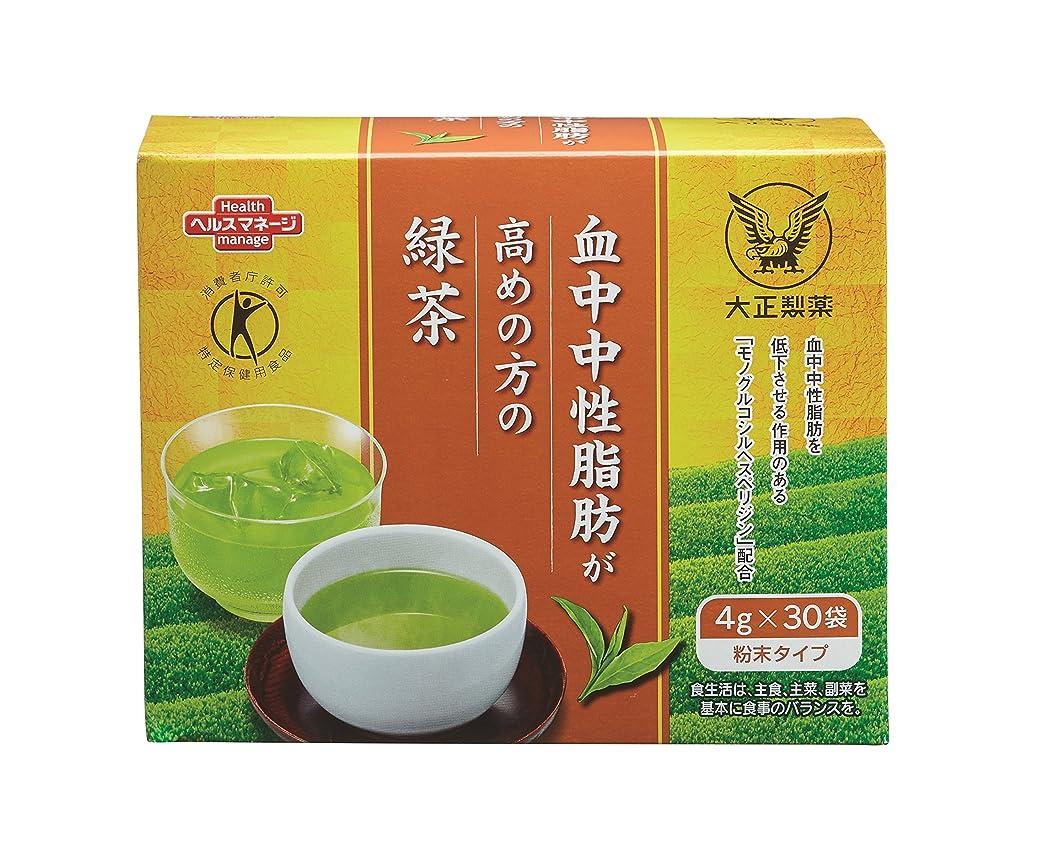 テキスト間違っている入浴大正製薬 血中中性脂肪が高めの方の緑茶【特定保健用食品】 30袋