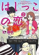 表紙: はしっこの恋(2) (FEEL COMICS) | 町麻衣