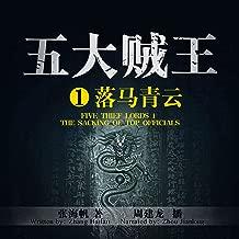 五大贼王 1:落马青云 - 五大賊王 1:落馬青雲 [Five Thief Lords 1: The Sacking of Top Officials]