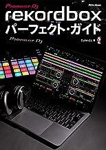 表紙: Rekordboxパーフェクト・ガイド | DJ MiCL