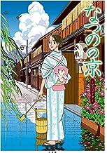 なつのの京 ~父のソナタ~ (コミックス単行本)