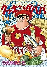 表紙: クッキングパパ(154) (モーニングコミックス) | うえやまとち