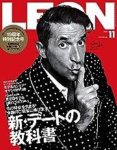 表紙: LEON 2020年 11月号 [雑誌]   主婦と生活社