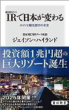 表紙: IR〈統合型リゾート〉で日本が変わる カジノと観光都市の未来 (角川新書) | ジェイソン・ハイランド