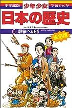 表紙: 学習まんが 少年少女日本の歴史19 戦争への道 ―大正時代・昭和初期― | あおむら純