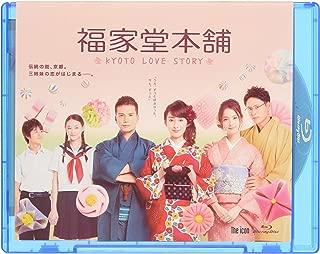 【Amazon.co.jp限定】福家堂本舗-KYOTO LOVE STORY-(Blu-ray-BOX)  初回限定版...