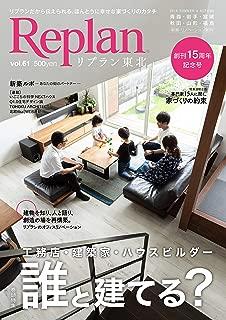 Replan(リプラン)東北 2018年 09 月号 [雑誌]