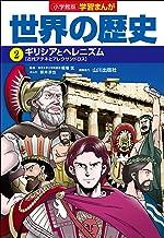 表紙: 小学館版学習まんが 世界の歴史 2 ギリシアとヘレニズム | 新井淳也