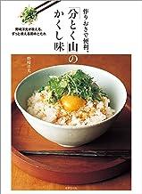 表紙: 作りおきで便利、「分とく山」のかくし味 | 野崎 洋光