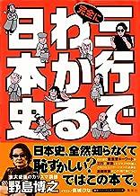 表紙: 三行で完全にわかる日本史 (集英社学芸単行本)   野島博之