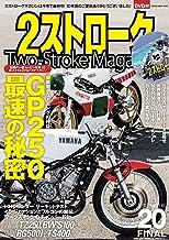 表紙: 2ストロークマガジン Vol.20 FINAL | 2ストロークマガジン編集部