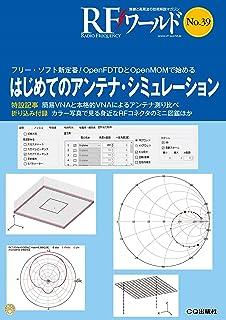 RFワールド No.39 はじめてのアンテナ・シミュレーション