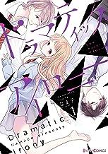 表紙: ドラマティック・アイロニー1【電子限定特典付き】 (シルフコミックス) | なま子