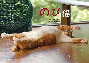 表紙: のび猫: 猫飼いしか知らない猫のばしのコツ。 | のび猫編集部