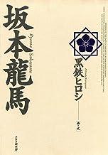 表紙: 坂本龍馬 | 黒鉄 ヒロシ