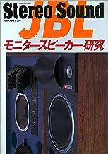 表紙: JBLモニタースピーカー研究 (別冊ステレオサウンド) | 別冊ステレオサウンド編集部