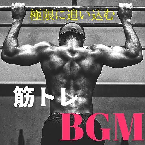 極限に追い込む筋トレBGM・鍛える腹筋、背筋、胸筋、ジム