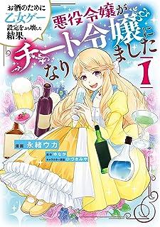 お酒のために乙女ゲー設定をぶち壊した結果、悪役令嬢がチート令嬢になりました 1 (FLOS COMIC)