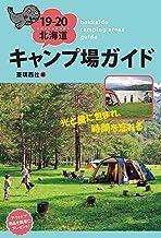 表紙: 19-20北海道キャンプ場ガイド   亜璃西社