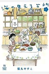 海の見える台所(1) (思い出食堂コミックス) Kindle版