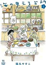 表紙: 海の見える台所(1) (思い出食堂コミックス) | 福丸やすこ